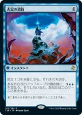 【JPN】否定の契約/Pact of Negation[MTG_TSR_077R]