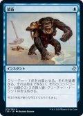 【JPN】猿術/Pongify[MTG_TSR_079U]