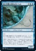 【JPN】裂け目翼の雲間を泳ぐもの/Riftwing Cloudskate[MTG_TSR_082U]