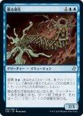 【JPN】模る寄生/Shaper Parasite[MTG_TSR_085U]