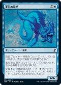 【JPN】★Foil★流水の海蛇/Slipstream Serpent[MTG_TSR_086C]