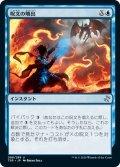 【JPN】呪文の噴出/Spell Burst[MTG_TSR_088U]