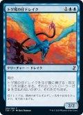 【JPN】トゲ尾の仔ドレイク/Spiketail Drakeling[MTG_TSR_089C]