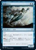 【JPN】嵐雲のジン/Stormcloud Djinn[MTG_TSR_090U]