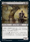 【JPN】大物狙い/Big Game Hunter[MTG_TSR_102U]