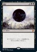 【JPN】滅び/Damnation[MTG_TSR_106M]