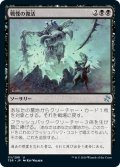 【JPN】戦慄の復活/Dread Return[MTG_TSR_111U]