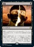 【JPN】根絶/Extirpate[MTG_TSR_114R]