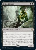 【JPN】冥界の裏切り者/Nether Traitor[MTG_TSR_127R]
