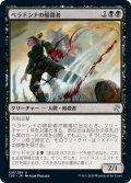 【JPN】ベラドンナの暗殺者/Nightshade Assassin[MTG_TSR_128U]