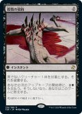 【JPN】殺戮の契約/Slaughter Pact[MTG_TSR_138R]