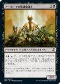 【JPN】アーボーグの吸魂魔道士/Urborg Syphon-Mage[MTG_TSR_148C]