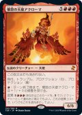 【JPN】憤怒の天使アクローマ/Akroma, Angel of Fury[MTG_TSR_150M]