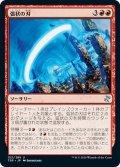 【JPN】弧状の刃/Arc Blade[MTG_TSR_152U]