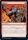【JPN】粗暴な力/Brute Force[MTG_TSR_157C]
