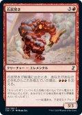 【JPN】石炭焚き/Coal Stoker[MTG_TSR_159C]