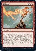 【JPN】稲妻の謎/Riddle of Lightning[MTG_TSR_183C]