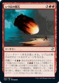【JPN】シヴ山の隕石/Shivan Meteor[MTG_TSR_188U]