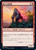 【JPN】猿人の指導霊/Simian Spirit Guide[MTG_TSR_190C]