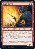 【JPN】★Foil★厚皮のゴブリン/Thick-Skinned Goblin[MTG_TSR_196U]