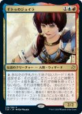 【JPN】ギトゥのジョイラ/Jhoira of the Ghitu[MTG_TSR_256R]