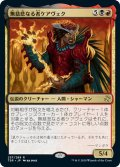 【JPN】無慈悲なる者ケアヴェク/Kaervek the Merciless[MTG_TSR_257R]