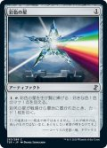 【JPN】★Foil★彩色の星/Chromatic Star[MTG_TSR_263C]