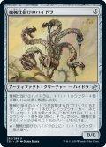 【JPN】機械仕掛けのハイドラ/Clockwork Hydra[MTG_TSR_264U]