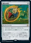 【JPN】★Foil★連合の秘宝/Coalition Relic[MTG_TSR_266R]
