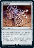 【JPN】魔力の篭手/Gauntlet of Power[MTG_TSR_267M]