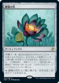 【JPN】睡蓮の花/Lotus Bloom[MTG_TSR_270R]