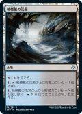 【JPN】戦慄艦の浅瀬/Dreadship Reef[MTG_TSR_276U]