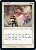 【JPN】払拭の光/Banishing Light[MTG_TSR_291B]