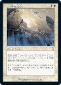 【JPN】無形の美徳/Intangible Virtue[MTG_TSR_295B]
