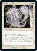 【JPN】未練ある魂/Lingering Souls[MTG_TSR_296B]