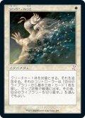 【JPN】流刑への道/Path to Exile[MTG_TSR_299B]