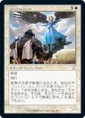 【JPN】修復の天使/Restoration Angel[MTG_TSR_300B]