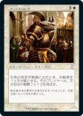 【JPN】石角の高官/Stonehorn Dignitary[MTG_TSR_304B]