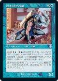 【JPN】深き刻の忍者/Ninja of the Deep Hours[MTG_TSR_313B]