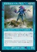 【JPN】空召喚士ターランド/Talrand, Sky Summoner[MTG_TSR_318B]