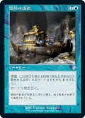 【JPN】宝船の巡航/Treasure Cruise[MTG_TSR_319B]