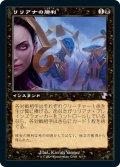 【JPN】リリアナの勝利/Liliana's Triumph[MTG_TSR_327B]
