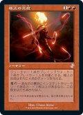 【JPN】極上の炎技/Exquisite Firecraft[MTG_TSR_343B]