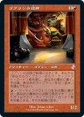【JPN】ゴブリンの技師/Goblin Engineer[MTG_TSR_345B]