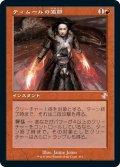 【JPN】ティムールの激闘/Temur Battle Rage[MTG_TSR_351B]
