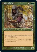 【JPN】獣に囁く者/Beast Whisperer[MTG_TSR_356B]