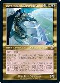 【JPN】策略の龍、アルカデス/Arcades, the Strategist[MTG_TSR_371B]