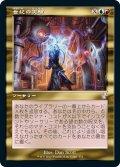 【JPN】世紀の実験/Epic Experiment[MTG_TSR_376B]
