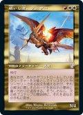 【JPN】贖いし者、フェザー/Feather, the Redeemed[MTG_TSR_377B]