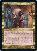 【JPN】地下牢の管理人、グレンゾ/Grenzo, Dungeon Warden[MTG_TSR_378B]